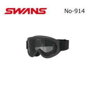 SWANS (山本光学)スワンズゴーグル VITAGE GOGGLE No-914 (ヴィンテージゴーグル)|t-joy