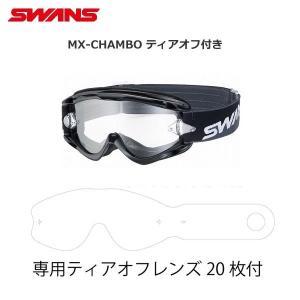 【ジュニア・レディース向け】SWANS (山本光学)スワンズゴーグル MX-CHAMBO(エムエックス チャンボ) ティアオフ付き|t-joy