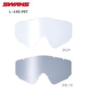 SWANS (山本光学)スワンズゴーグル 145-MXフレーム専用PETレンズ 【L-145-PET】|t-joy