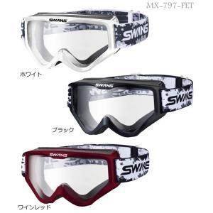 SWANS (山本光学)スワンズゴーグル 各色 MX-797-PET メガネ対応モデル ダートゴーグル|t-joy
