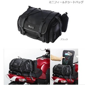 TANAX(タナックス)ミニフィールドシートバッグ MFK-100(ブラック)|t-joy