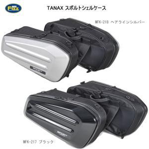 TANAX(タナックス) スポルトシェルケース MFK-217(ブラック)MFK-218(ヘアラインシルバー)|t-joy