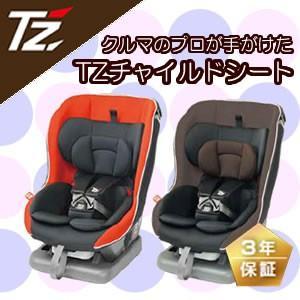 チャイルドシート 新生児 TZ チャイルドシート (3年保証/日本製) 新生児〜4歳頃用(ポイントアップ)