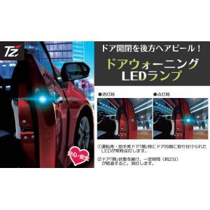 TZ ドアウォーニングLEDランプ ドアランプ(トヨタ部品大阪共販株式会社のオリジナルブランド)