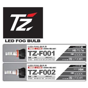 【車検対応/3年保証】TZ LEDフォグバルブ 6500K H8/11/16 (TZ-F001) HB4 (TZ-F002)  (トヨタ部品大阪共販株式会社のオリジナルブランド)|t-joy