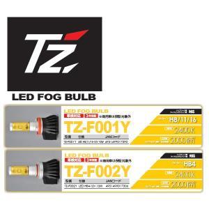 【車検対応/3年保証】TZ LEDフォグバルブ 2400K H8/11/16 (TZ-F001Y) HB4 (TZ-F002Y)  (トヨタ部品大阪共販株式会社のオリジナルブランド)|t-joy