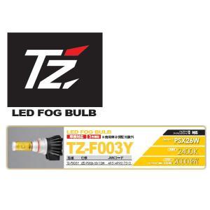 【車検対応/3年保証】TZ LEDフォグバルブ 2400K PSX26W (TZ-F003Y) 88TZF003Y (トヨタ部品大阪共販株式会社のオリジナルブランド)|t-joy