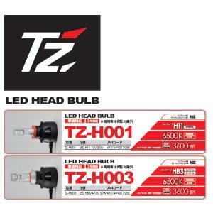 【車検対応/3年保証】TZ LEDヘッドバルブ 6500K H11 (TZ-H001) HB3/4 (TZ-H003)  (トヨタ部品大阪共販株式会社のオリジナルブランド)|t-joy