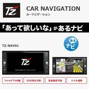 【日本製/3年保証】TZ カーナビゲーション TZ-NAV01 (88TZNZV01) (トヨタ部品大阪共販株式会社のオリジナルブランド)|t-joy
