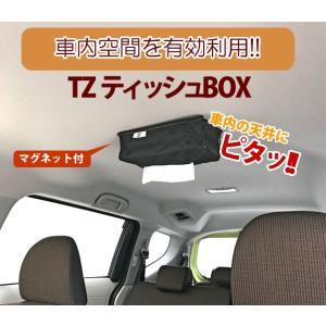 TZ ティッシュBOX 88TZTBOX001(トヨタ部品大阪共販株式会社のオリジナルブランド)