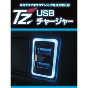 TZ USBチャージャー フロント用 (トヨタ部品大阪共販株式会社のオリジナルブランド)