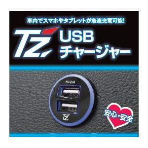 TZ USBチャージャー リア用 88TZUSB003B (トヨタ部品大阪共販株式会社のオリジナルブランド)