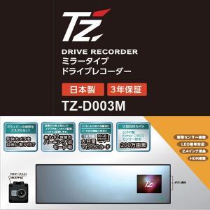【ポイントアップ】【日本製/3年保証】TZ ミラータイプ ドライブレコーダー TZ-D003M (トヨタ部品大阪共販株式会社のオリジナルブランド)|t-joy