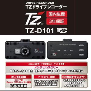 【ポイントアップ】【日本製/3年保証】TZ ドライブレコーダー TZ-D101(88TZD101) (トヨタ部品大阪共販株式会社のオリジナルブランド)|t-joy