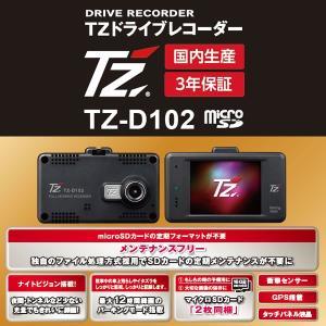 【ポイントアップ】【日本製/3年保証】TZ ドライブレコーダー TZ-D102(88TZD102X9) (トヨタ部品大阪共販株式会社のオリジナルブランド)|t-joy