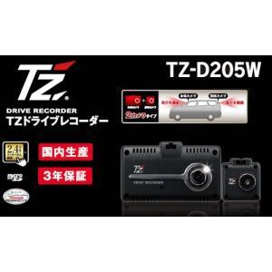 【ポイントアップ】 【日本製/3年保証】TZ 2カメラドライブレコーダー TZ-D205W (88TZD205WX9) (トヨタ部品大阪共販株式会社のオリジナルブランド)|t-joy