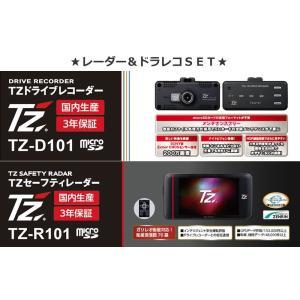【日本製/3年保証】TZ レーダー&ドライブレコーダーセット TZ-R101 TZ-D101 (88TZRD101X9) (トヨタ部品大阪共販株式会社のオリジナルブランド)|t-joy