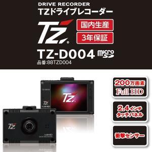 【ポイントアップ】【日本製/3年保証】TZ ドライブレコーダー TZ-D004 (88TZD004) (トヨタ部品大阪共販株式会社のオリジナルブランド)|t-joy