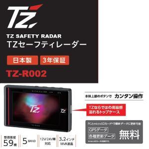 【ポイントアップ】【日本製/3年保証】TZ セーフティレーダー TZ-R002 (88TZR002)  (トヨタ部品大阪共販株式会社のオリジナルブランド)|t-joy
