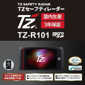 【ポイントアップ】【日本製/3年保証】TZ セーフティレーダー TZ-R101 (88TZR101)  (トヨタ部品大阪共販株式会社のオリジナルブランド)|t-joy