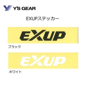 【送料¥510】YAMAHA(ワイズギア) EXUPステッカー 2枚入り ブラック(Q5KYSK001TC1)/ホワイト(Q5KYSK001TC2)|t-joy