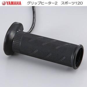 ワイズギア(YAMAHA) グリップヒーター2 スポーツ120 Q5KYSK063Y02|t-joy