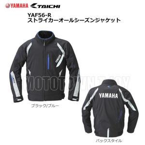 【2018年 秋冬 数量限定モデル】YAMAHA(ワイズギア)×RSタイチ コラボモデル YAF56-R ストライカーオールシーズンジャケット|t-joy