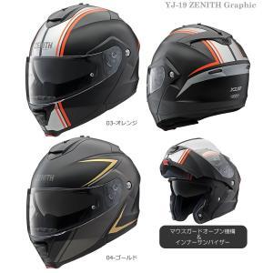 YAMAHA システムヘルメット YJ-19 ZENITH Graphic   グラフィック|t-joy