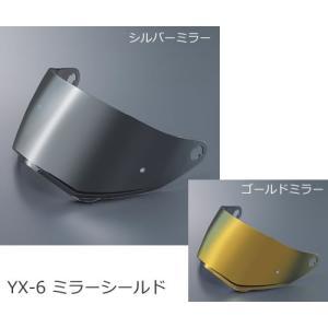 YAMAHA(ヤマハ) YX-6 ギブソンミラーシールド シルバーミラー・ゴールドミラー|t-joy