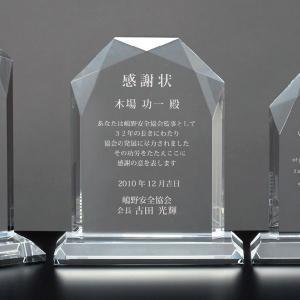 表彰楯イージーオーダー・オプティカルガラス・ダイヤモンド Diamond AK-1506B (185×160mm)送料無料