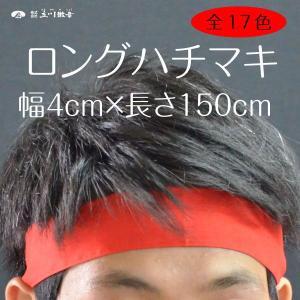 ロングハチマキ【4cm×150cm】運動会・文化祭・応援団・...