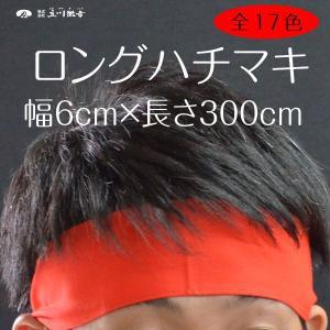 ロングハチマキ【6cm×300cm】運動会・文化祭・応援団・...
