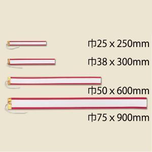 ペナント(25×250mm)トロフィー・優勝カップの記入用リボン
