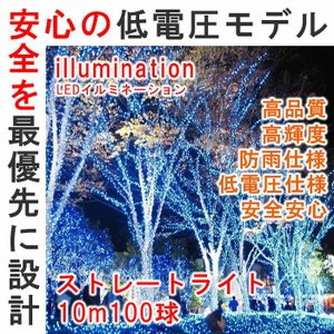 イルミネーション LED 防雨 屋外 ストレートライト クリ...