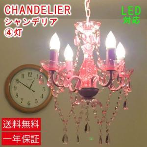 サイズ:幅37×奥行き37×高31さcm 製品重量:約1.55kg 使用電球:4灯 口金 E17 1...