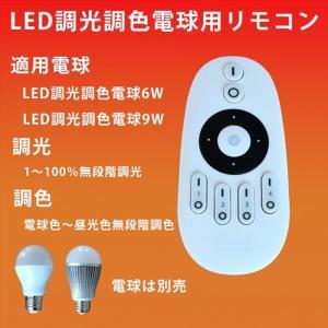 LED電球 6W 9W 用 リモコン 調光 調色