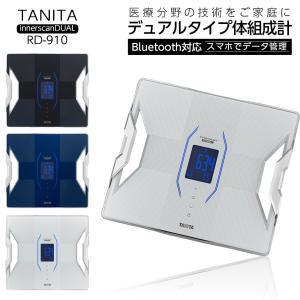 タニタ 体組成計 スマホ連動 RD-910 インナースキャンデュアル メタリックブラック ブルー パールホワイト TANITA innerscan DUAL 体重計 Bluetooth 正規品の画像