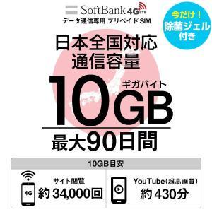 プリペイドsim 日本 softbank プリペイドsimカード simカード プリペイド sim ...