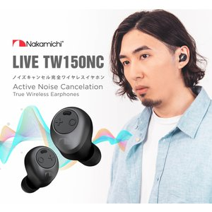 Nakamichi LIVE TW150NC 往年のブランド名を冠したNC搭載TWSイヤホン!
