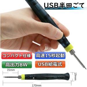 半田ごて USB給電式 はんだごて ハンダ コンパクト USB こて先 3mm 8W高出力 はんだご...