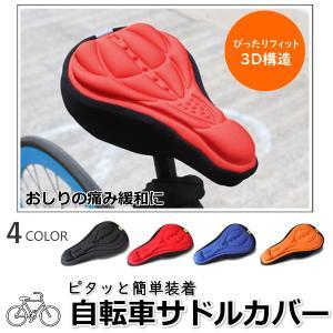 サドルカバー 自転車用 サドルクッション マウンテンバイク 自転車 クッション ロードバイク サドル シート 3D 立体 衝撃吸収 サイクリング|t-martshop