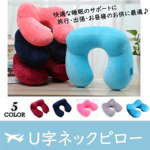 ネックピロー トラベル枕 トラベルピロー    快適に旅行を楽しむための必需品トラベル枕です。  飛...