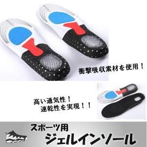 インソール 衝撃吸収 ジェルインソール スポーツ メンズ レディース 靴 中敷き かかと つま先 サイズ 調整 1cm ランニング ジョギング|t-martshop