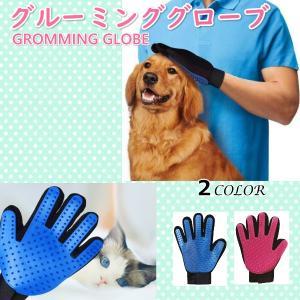 グルーミンググローブ ペット用 犬 猫 抜け毛 毛玉除去   手袋タイプのペット用グルーミンググロー...