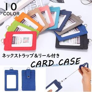 カードケース パスケース 定期入れ リール付き カードホルダー ネックストラップ かわいい レディース メンズ おしゃれ 学生 社会人 通勤 通学