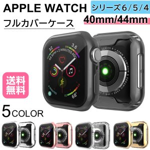Apple Watch ケース 耐衝撃 シリーズ4 Series 4 40mm 44mm フルカバー アップルウォッチ カバー 液晶保護 メッキ加工