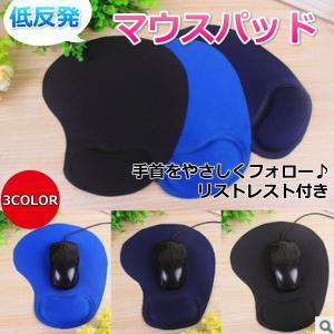 長時間マウス操作をしても疲れない低反発リストレスト付きのマウスパッドです。  手首の負荷を軽減してく...