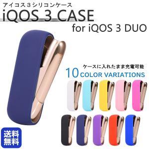アイコス3 デュオ ケース iQOS3 DUO ホルダー カバー カスタム 保護 シリコン おしゃれ...