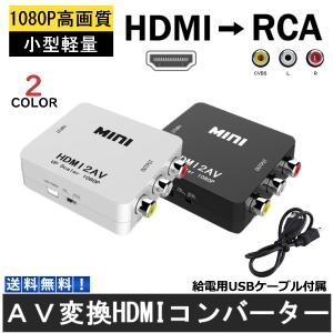 HDMI RCA 変換器 切替器 変換 コンポジット HDMI2AV HDMI to RCA変換アダ...
