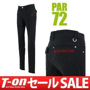【30%OFFセール】PAR72 パー72 日本正規品 パンツ ロングパンツ ストレッチ レディース t-on